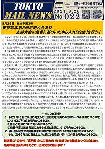 東地申第3号 東京地本第3回定期大会及び支部大会の発言に基づいた申し入れ【安全】を行う!