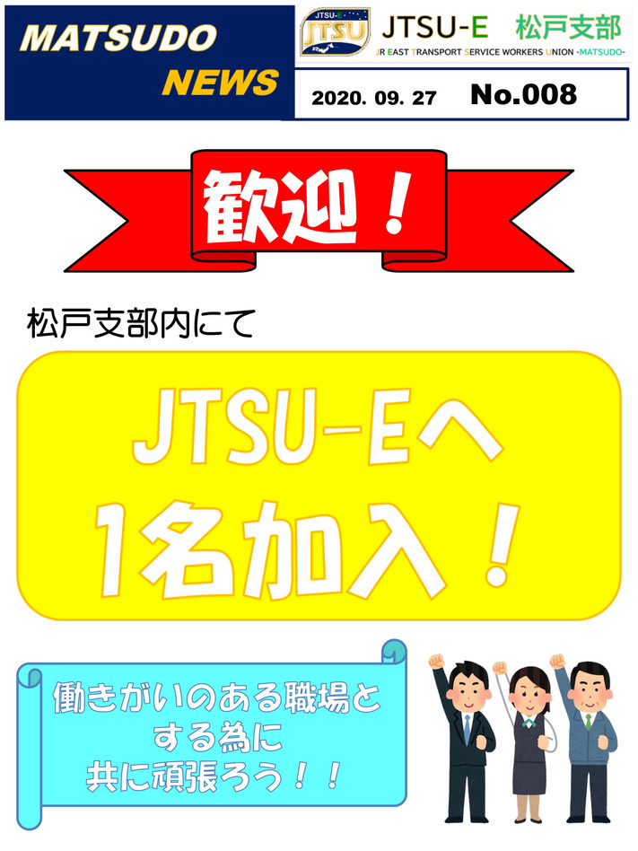 MATSUDO NEWS No.8
