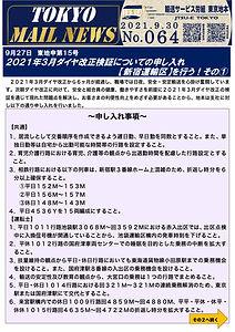 9月27日 東地申第15号 2021年3月ダイヤ改正検証についての申し入れ【新宿運輸区】を行う!