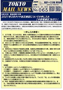 9月30日 東地申第16号 2021年3月ダイヤ改正検証についての申し入れ【中野電車区】を行う!