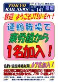 TOKYO MAIL NEWS No.141