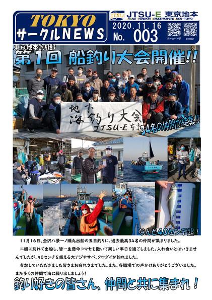 サークル003海釣り-1.jpg