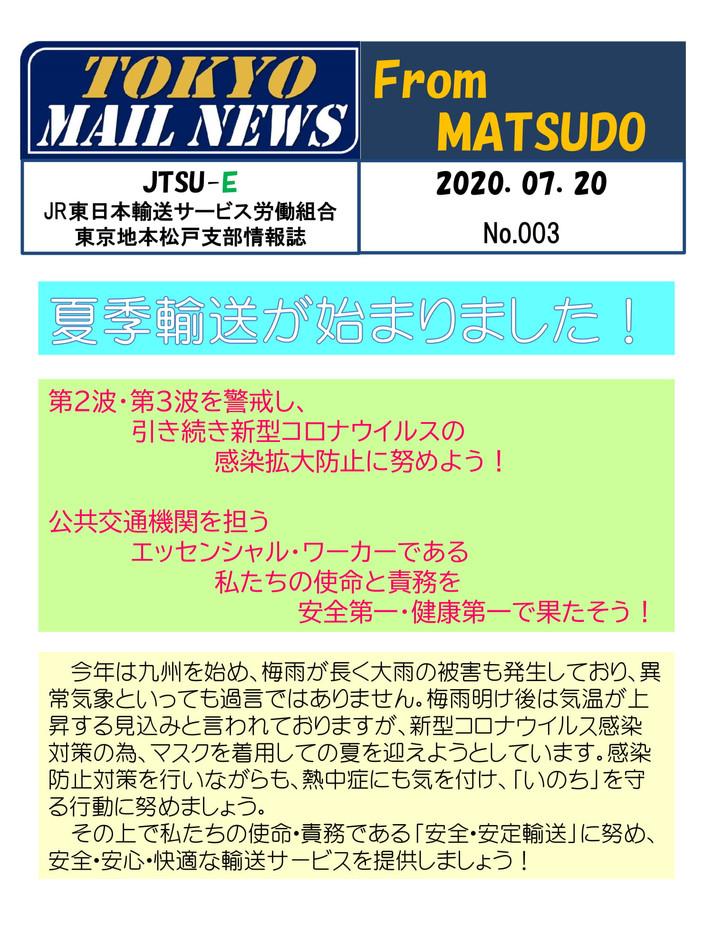 003夏季輸送-1.jpg