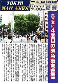 東京都に4度目の緊急事態宣言