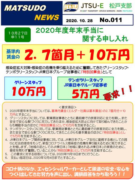 MATSUDO011.jpg