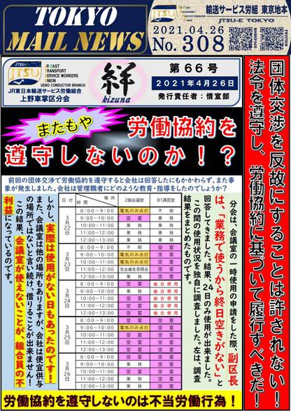 MAILニュース308.jpg