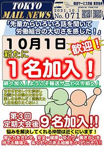 歓迎!10月1日、新たに1名加入!