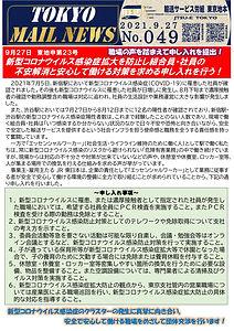 9月27日 東地申23号「新型コロナウイルス感染症拡大を防止し組合員・社員の不安解消と安心して働ける対策を求める申し入れ」を行う!