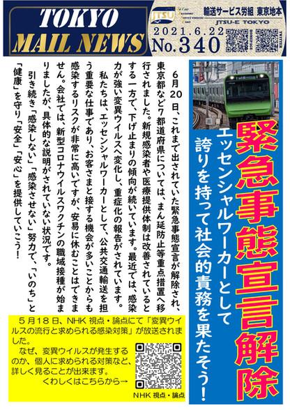 MAILニュース340-1.jpg