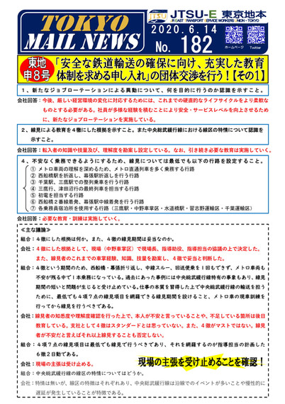 MAILニュース182.jpg
