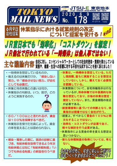 MAILニュース178.jpg