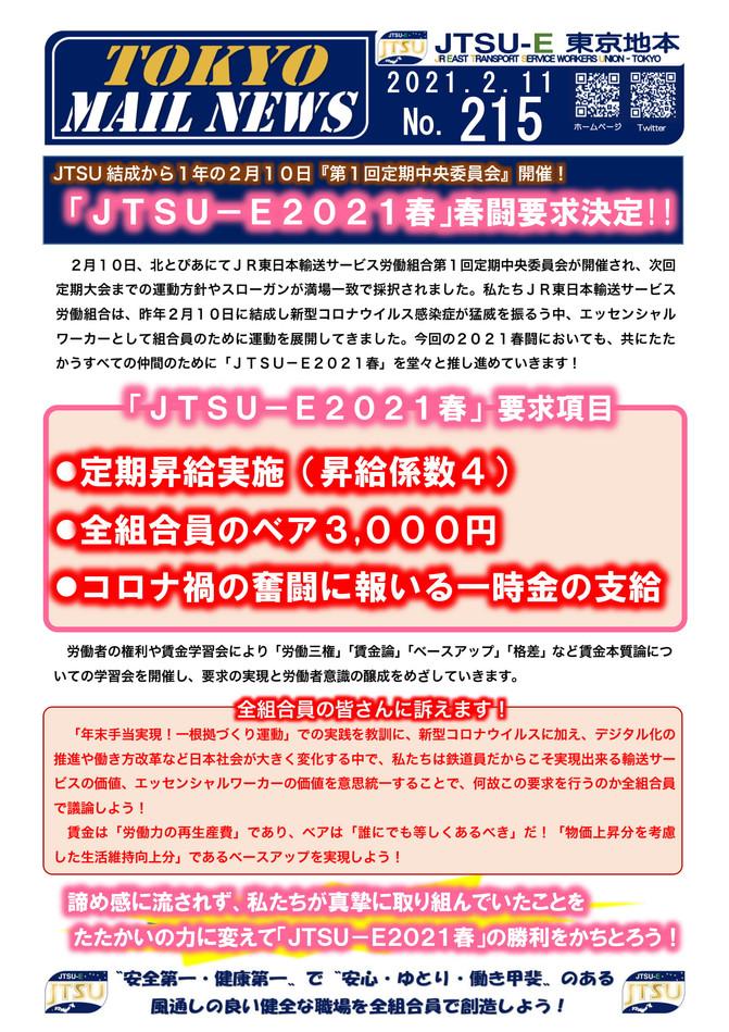 MAILニュース215JTSU-E2021春-1.jpg