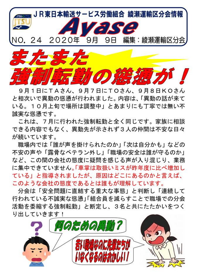 Ayase24.jpg