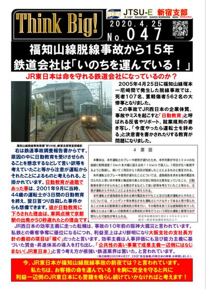 047号 「福知山脱線事故から15年」.jpeg