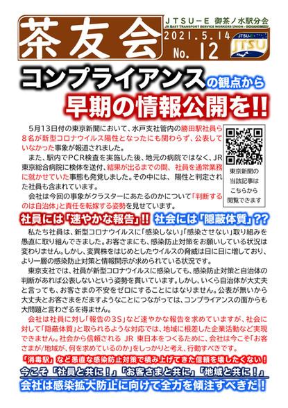 茶友会012-コロナ情報公開を!-1.jpg