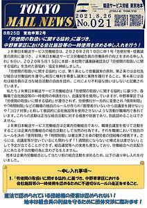 東地申第2号 「労使間の取扱いに関する協約」に基づき、中野車掌区における会社施設等の一時使用を求める申し入れを行う!