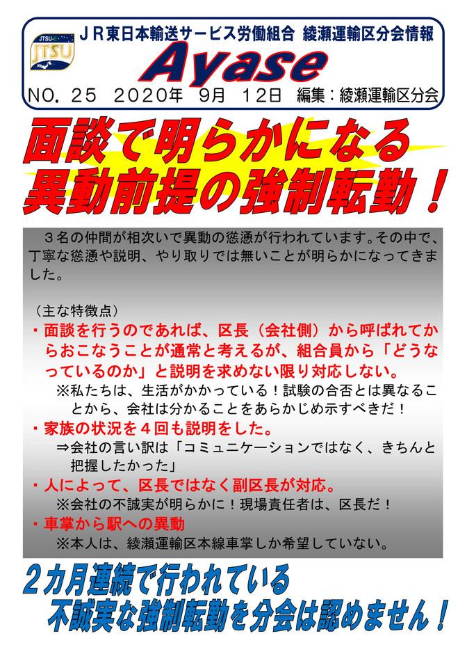 Ayase25.jpg