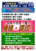 TOKYO MAIL NEWS No.143