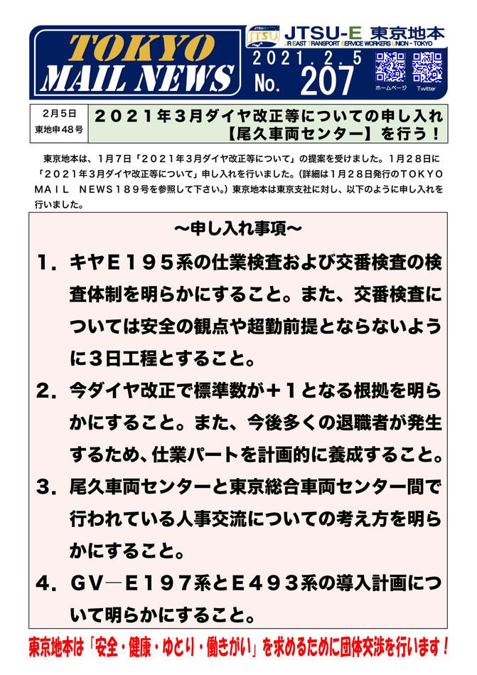 MAILニュース207-1.jpg
