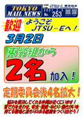 TOKYO MAIL NEWS No.253