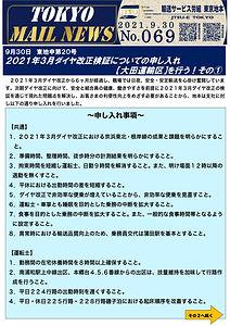 9月30日 東地申第20号 2021年3月ダイヤ改正検証についての申し入れ【大田運輸区】を行う!