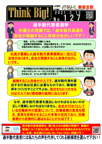 127号 「過半数代表者選 弁護士の見解は」-1.jpg