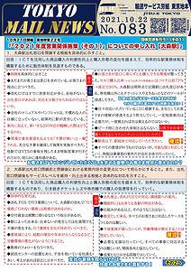 10月21日開催 東地申第22号『「2021年度営業関係施策(その1)」についての申し入れ【大森駅】』団体交渉を行う!