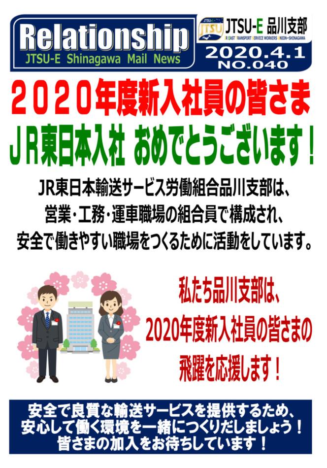 2020情報 040 2020新入社員入社おめでとう!.jpg