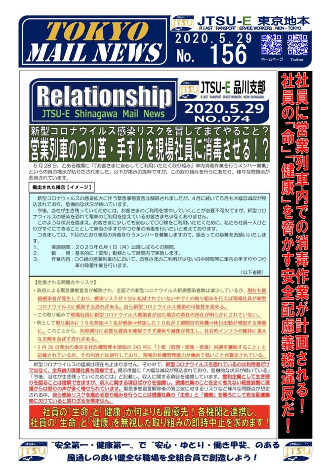 MAILニュース156.jpg