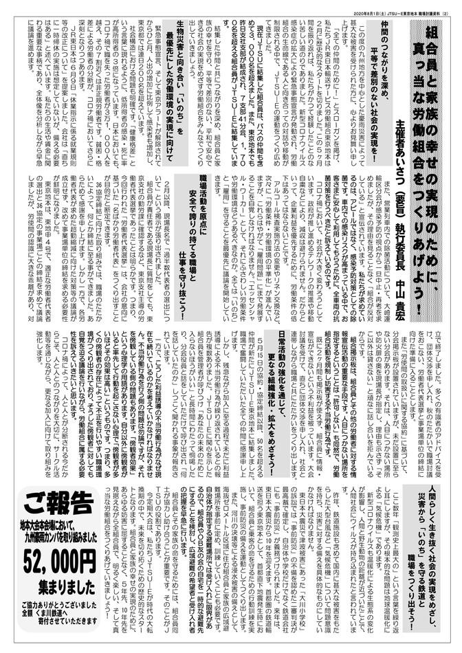 地本大会 職場討議資料-2.jpg