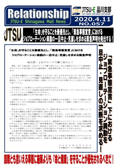 2020情報 057 JTSU緊急声明発出する.jpg