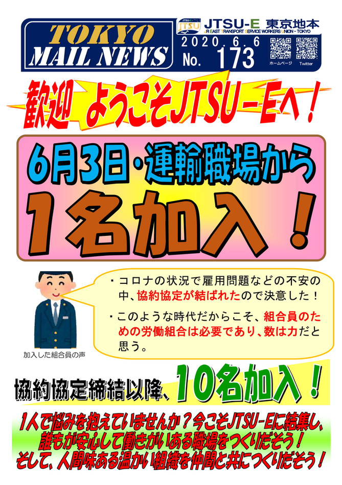 TOKYO MAIL NEWS No.173