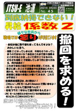 JTSU-E池運 — No.45—