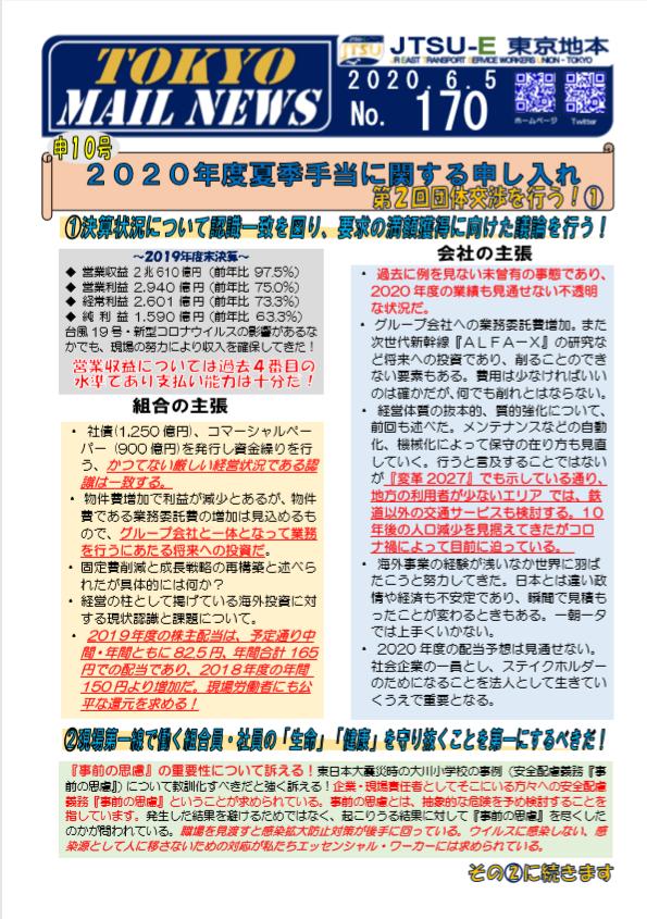 MAILニュース 170.png