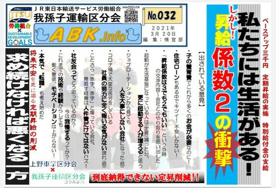 ABK.info ―No.032—