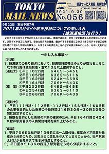 9月22日 東地申第7号 2021年3月ダイヤ改正検証についての申し入れ【綾瀬運輸区】を行う!