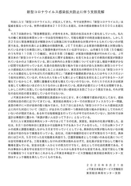 TK-新型コロナウイルス感染拡大防止に伴う支部見解-1.jpg