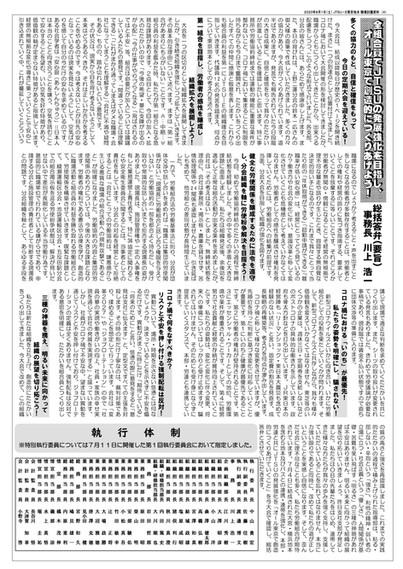 地本大会 職場討議資料-4.jpg
