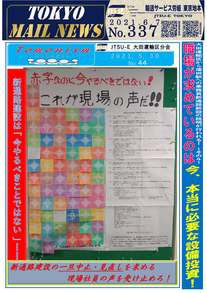 TMN337-1.jpg