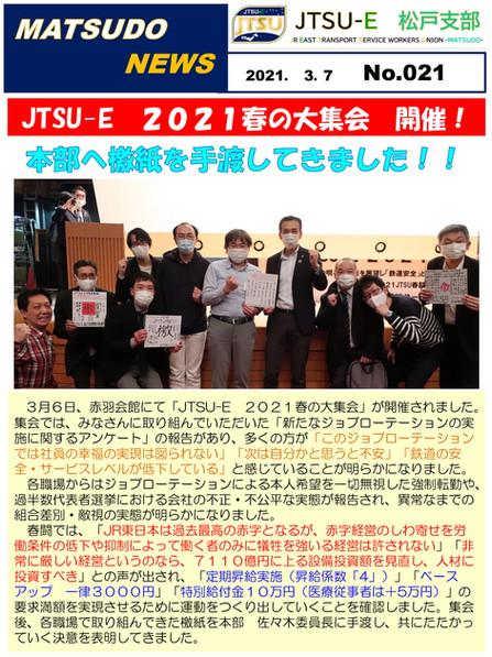 MATSUDO021.jpg