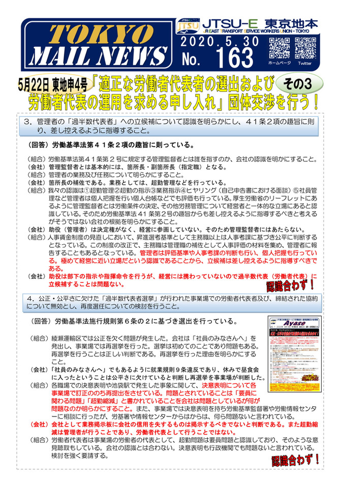 MAILニュース163.jpg