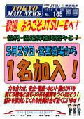 TOKYO MAIL NEWS No.165