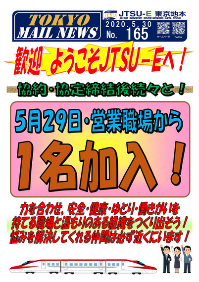 MAILニュース165.jpg