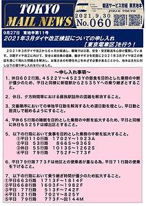 9月27日 東地申第11号 2021年3月ダイヤ改正検証についての申し入れ【東京電車区】を行う!