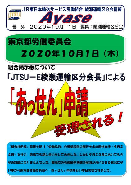 ayase20201001-1.jpg