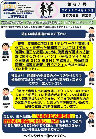 絆67号-1.jpg