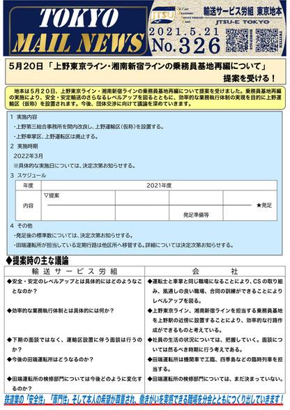 MAILニュース 326-1.jpg
