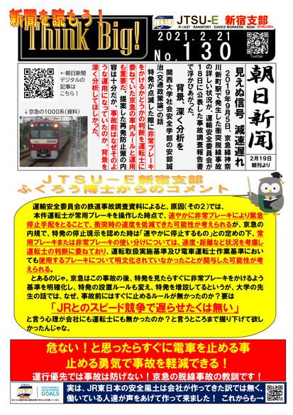 130号 「京急線踏切事故から」-1.jpg