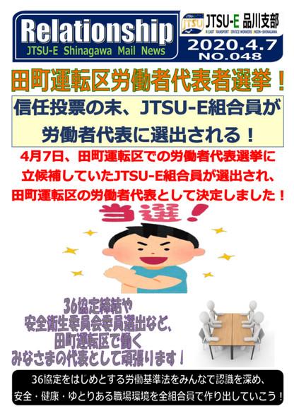2020 情報 048 田町運転区労働者代表者選挙勝利!.jpg