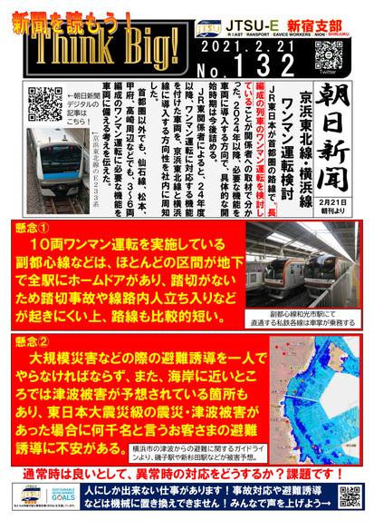 132号 「京浜東北線ワンマン」-1.jpg